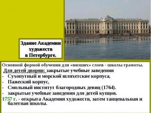 Здание Академиихудожествв Петербурге.Основной формой обучения для «низших» слоев
