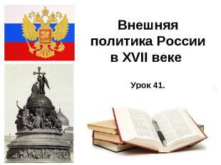 Внешняя политика Россиив XVII веке