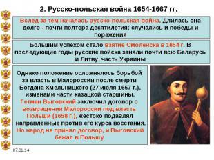 2. Русско-польская война 1654-1667 гг.Вслед за тем началась русско-польская войн