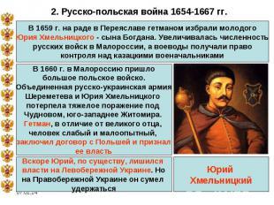 2. Русско-польская война 1654-1667 гг.В 1659 г. на раде в Переяславе гетманом из