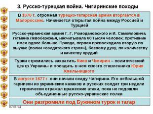 3. Русско-турецкая война. Чигиринские походыВ 1676 г. огромная турецко-татарская