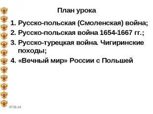 План урока1. Русско-польская (Смоленская) война;2. Русско-польская война 1654-16