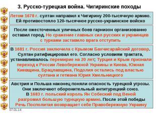 3. Русско-турецкая война. Чигиринские походыЛетом 1678 г. султан направил к Чиги