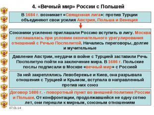 4. «Вечный мир» России с ПольшейВ 1684 г. возникает «Священная лига»: против Тур
