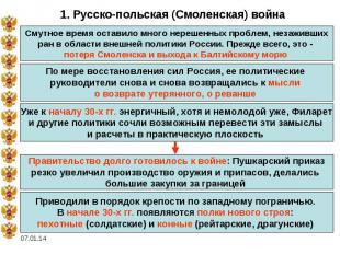 1. Русско-польская (Смоленская) войнаСмутное время оставило много нерешенных про