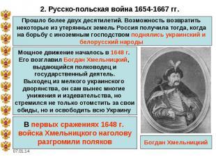2. Русско-польская война 1654-1667 гг.Прошло более двух десятилетий. Возможность