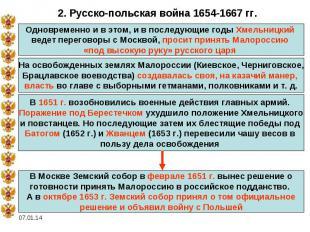 2. Русско-польская война 1654-1667 гг.Одновременно и в этом, и в последующие год