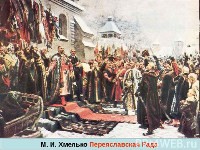 М. И. Хмелько Переяславская Рада