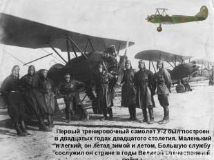 Первый тренировочный самолет У-2 был построен в двадцатых годах двадцатого столе