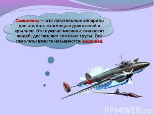 Самолеты — это летательные аппараты для полетов с помощью двигателей и крыльев.