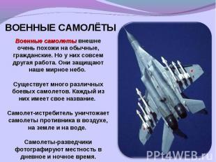 ВОЕННЫЕ САМОЛЁТЫВоенные самолеты внешне очень похожи на обычные, гражданские. Но