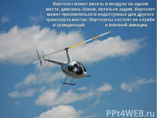 Вертолет может висеть в воздухе на одном месте, двигаясь боком, пятиться задом.