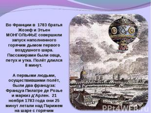 Во Франции в 1783 братья Жозеф и Этьен МОНГОЛЬФЬЕ совершили запуск наполненного