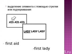выделение элемента с помощью стрелки или подчеркиванияfirst aid -first lady