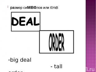 размер символов или бУкВbig deal - tall order