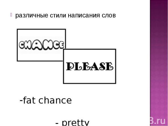 различные стили написания словfat chance - pretty please
