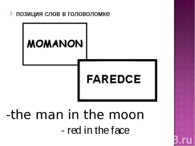 позиция слов в головоломке-the man in the moon - red in the face
