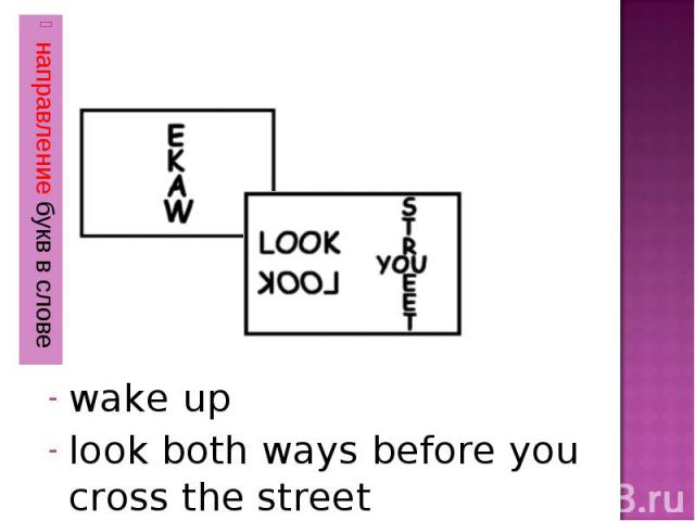 wake up look both ways before you cross the street