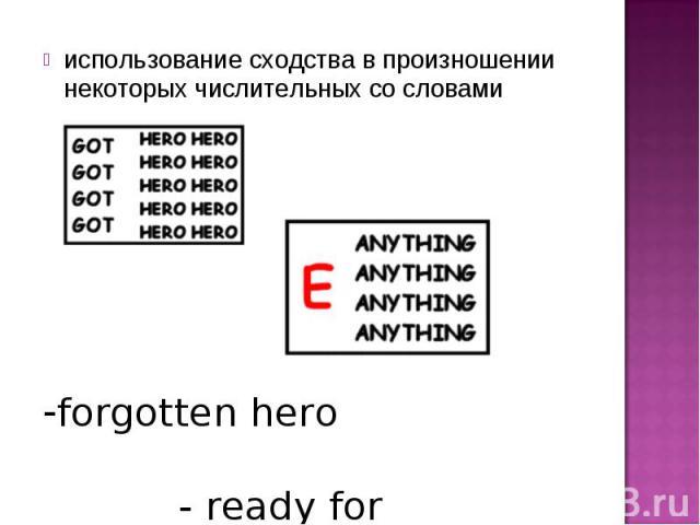 использование сходства в произношении некоторых числительных со словамиforgotten hero - ready for anything