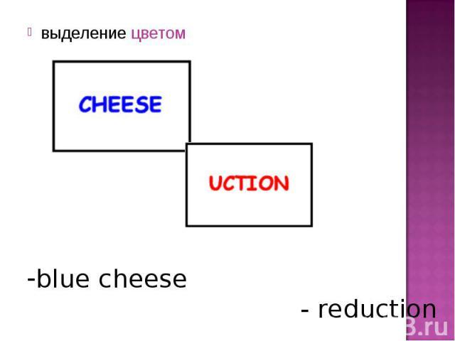 выделение цветомblue cheese - reduction