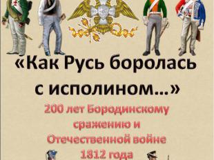 «Как Русь боролась с исполином…»200 лет Бородинскому сражению и Отечественной во