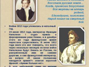 Про год, запечатленный кровью,Когда, под заревом Кремля,Пылая местью и любовью,В