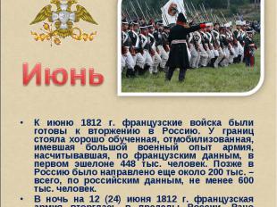 ИюньК июню 1812 г. французские войска были готовы к вторжению в Россию. У границ