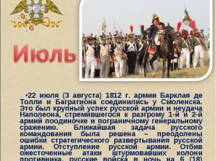 Июль22 июля (3 августа) 1812 г. армии Барклая де Толли и Багратиона соединились