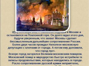 2(14) сентября 1812 г. Наполеон подошел к Москве и остановился на Поклонной горе