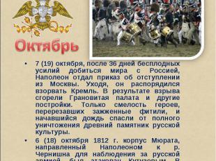 Октябрь7 (19) октября, после 36 дней бесплодных усилий добиться мира с Россией,