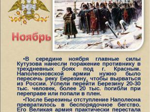 НоябрьВ середине ноября главные силы Кутузова нанесли поражение противнику в тре