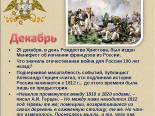 Декабрь25 декабря, в день Рождества Христова, был издан Манифест об изгнании фра
