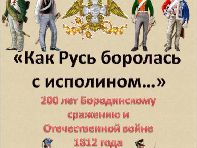 «Как Русь боролась с исполином…»200 лет Бородинскому сражению и Отечественной войне 1812 года