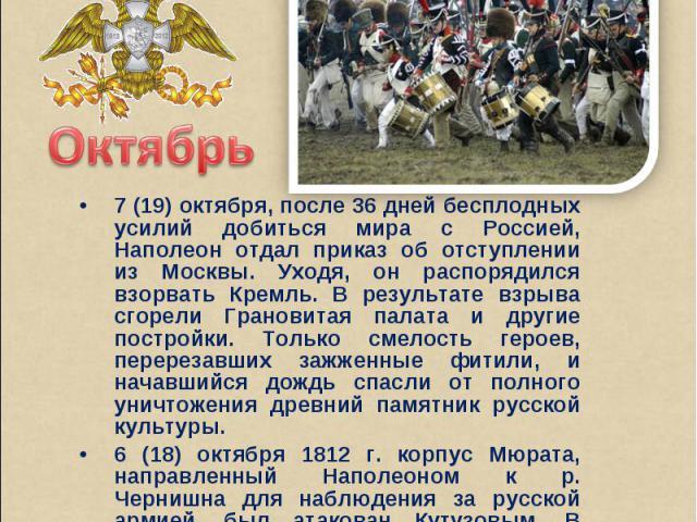 Октябрь7 (19) октября, после 36 дней бесплодных усилий добиться мира с Россией, Наполеон отдал приказ об отступлении из Москвы. Уходя, он распорядился взорвать Кремль. В результате взрыва сгорели Грановитая палата и другие постройки. Только смелость…