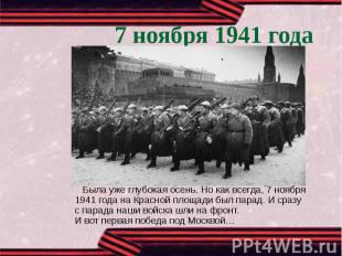 7 ноября 1941 года Была уже глубокая осень. Но как всегда, 7 ноября 1941 года на