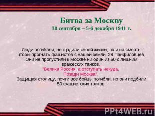 Битва за Москву30 сентября – 5-6 декабря 1941 г. Люди погибали, не щадили своей