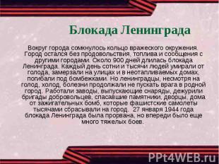 Блокада Ленинграда Вокруг города сомкнулось кольцо вражеского окружения. Город о