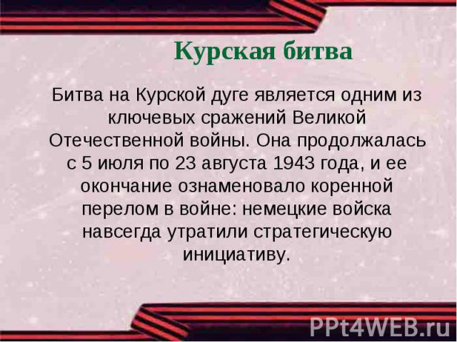 Курская битва Битва на Курской дуге является одним из ключевых сражений Великой Отечественной войны. Она продолжалась с 5 июля по 23 августа 1943 года, и ее окончание ознаменовало коренной перелом в войне: немецкие войска навсегда утратили стратегич…