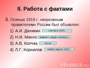 II. Работа с фактами5. Осенью 1918 г. «верховным правителем» России был объявлен