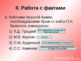 II. Работа с фактами6. Войсками Красной Армии, освобождавшими Крым от войск П.Н.
