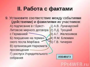II. Работа с фактами9. Установите соответствие между событиями (действиями) и фа
