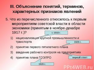III. Объяснение понятий, терминов, характерных признаков явлений5. Что из перечи