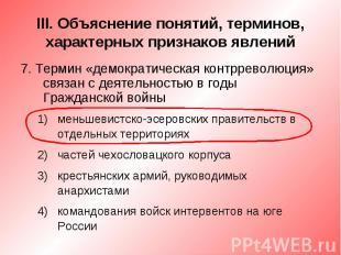 III. Объяснение понятий, терминов, характерных признаков явлений7. Термин «демок