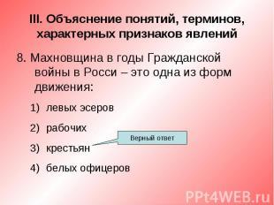 III. Объяснение понятий, терминов, характерных признаков явлений8. Махновщина в