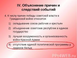 IV. Объяснение причин иследствий событий4. К числу причин победы советской власт