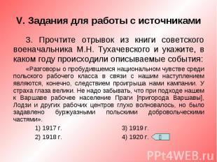 V. Задания для работы с источниками3. Прочтите отрывок из книги советского воена