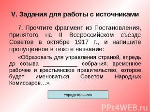 V. Задания для работы с источниками7. Прочтите фрагмент из Постановления, принят