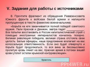 V. Задания для работы с источниками8. Прочтите фрагмент из обращения Реввоенсове