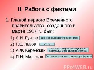 II. Работа с фактами1. Главой первого Временного правительства, созданного в мар