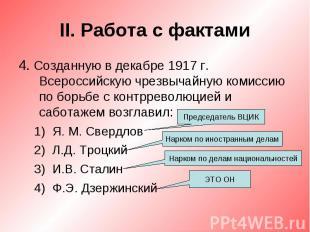 II. Работа с фактами4. Созданную в декабре 1917 г. Всероссийскую чрезвычайную ко